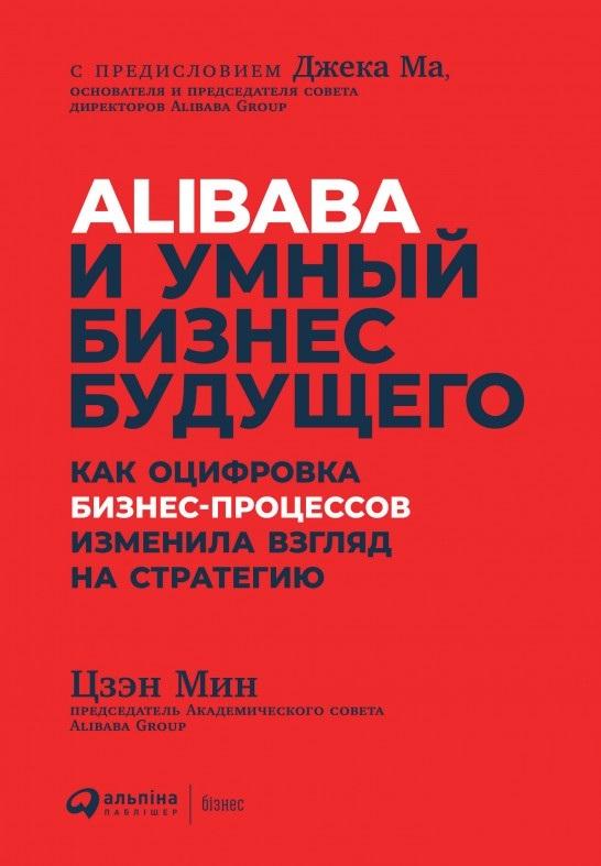 """Купить книгу """"Alibaba и умный бизнес будущего. Как оцифровка бизнес-процессов изменила взгляд на стратегию"""""""