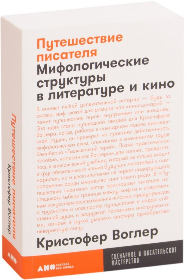 """Купить книгу """"Путешествие писателя. Мифологические структуры в литературе и кино"""""""