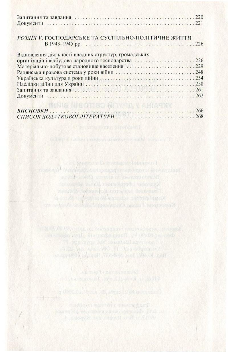 Україна у Другій світовій війні (1939-1945) - купить и читать книгу