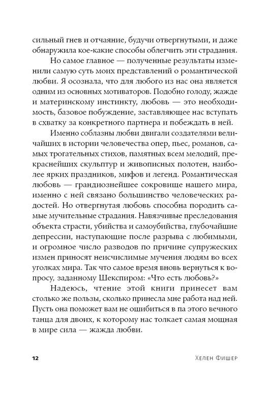 """Купить книгу """"Почему мы любим. Природа и химия романтической любви"""""""