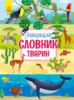 Найкращий словник тварин