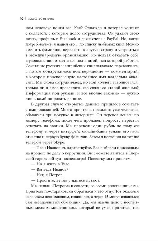 """Купить книгу """"Искусство обмана. Социальная инженерия в мошеннических схемах"""""""