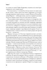 """Купить книгу """"Империя должна умереть. История русских революций в лицах. 1900-1917. В 3 томах (Комплект)"""""""