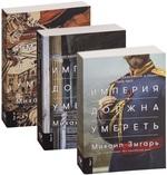 Империя должна умереть. История русских революций в лицах. 1900-1917. В 3 томах (Комплект)