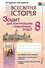Всесвітня історія. Зошит для контрольних і практичних робіт. 8 клас