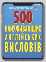 500 найуживаніших англійських висловів - купити і читати книгу