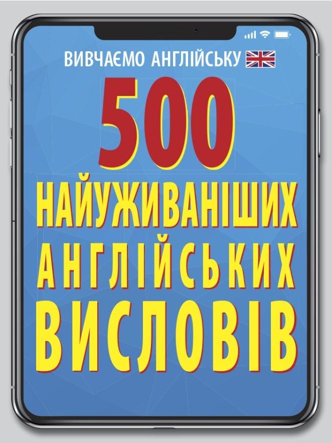 """Купить книгу """"500 найуживаніших англійських висловів"""""""
