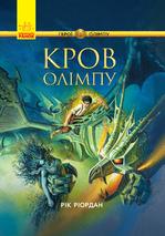 Герої Олімпу. Кров Олімпу. Книга 5