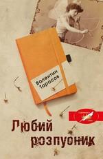 """Купить книгу """"Любий розпусник"""""""