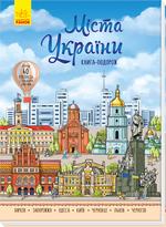 Міста України. Книга-подорож - купить и читать книгу