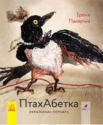 ПтахАбетка. Українські пернаті