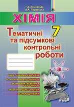 Хімія. 7 клас. Зошит для тематичних та підсумкових робіт