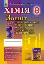 Хімія. Зошит для практичних робіт та лабораторних досліджень. 8 клас