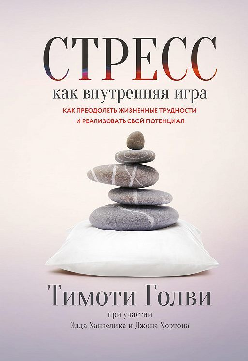 """Купить книгу """"Стресс как внутренняя игра. Как преодолеть жизненные трудности и реализовать свой потенциал"""""""