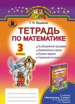 Тетрадь по математике. 3 класс