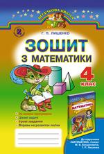 Зошит з математики. 4 клас
