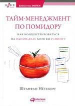 """Купить книгу """"Тайм-менеджмент по помидору. Как концентрироваться на одном деле хотя бы 25 минут"""""""