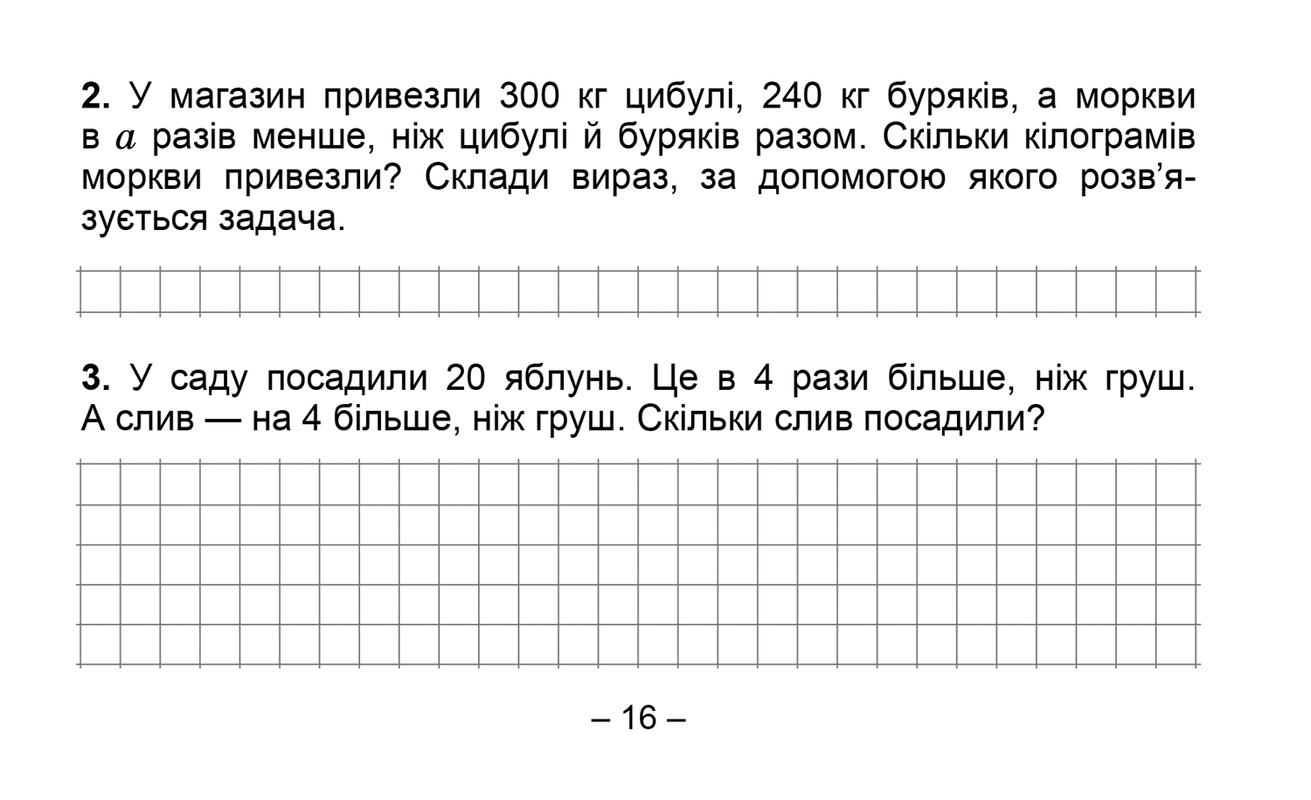 """Купить книгу """"Експрес-контроль. Картки з математики. 4 клас"""""""