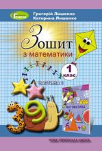 Зошит з математики. 1 Частина. 1 клас