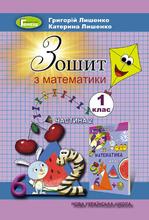 Зошит з математики. 2 Частина. 1 клас