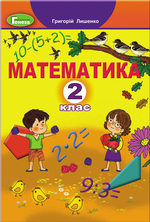 Математика. Підручник. 2 клас