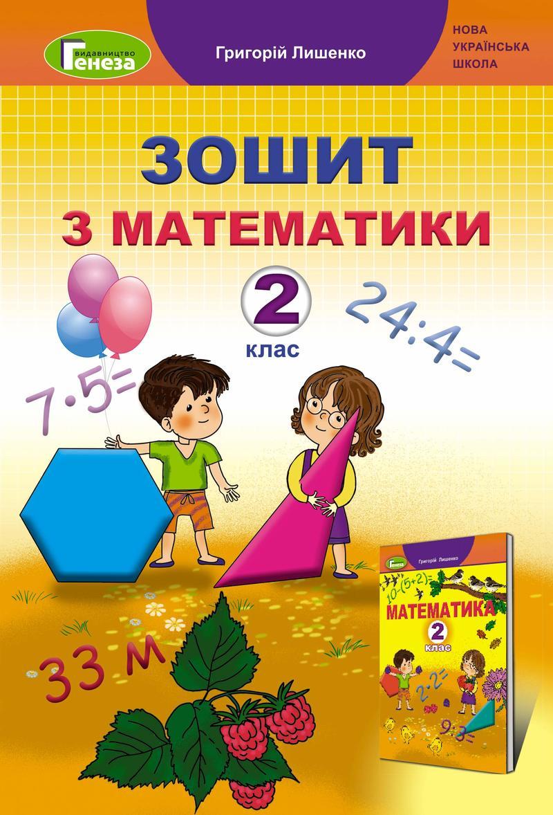 """Купить книгу """"Математика. Робочий зошит. 2 клас"""""""