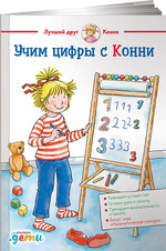 Учим цифры с Конни - купить и читать книгу