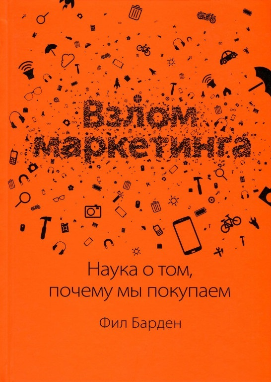 """Купить книгу """"Взлом маркетинга. Наука о том, почему мы покупаем"""""""
