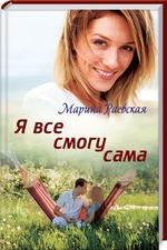 Я все смогу сама - купить и читать книгу