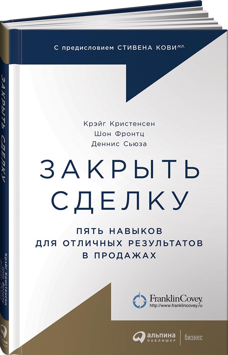 """Купить книгу """"Закрыть сделку. Пять навыков для отличных результатов в продажах"""""""