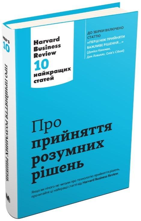 Про прийняття розумних рішень. Harvard Business Review. 10 найкращих статей - купить и читать книгу