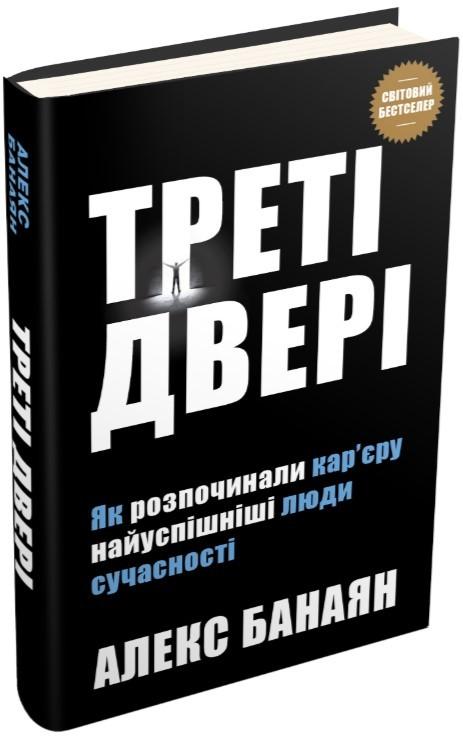 """Купить книгу """"Треті двері. Як розпочинали кар'єру найуспішніші люди сучасності"""""""