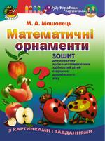 Математичні орнаменти. Зошит для розвитку логіко-математичних здібностей дітей старшого дошкільного віку