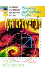 Тригонометрія. Вчимося розв'язувати задачі