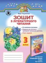 Зошит з літературного читання. 3 клас