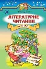 Літературне читання. Підручник. 4 клас