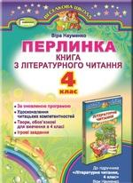 Перлинка. Книга з літературного читання. 4 клас