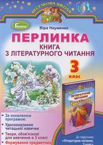 Перлинка. Книга з літературного читання (додаток до підручника). 3 клас