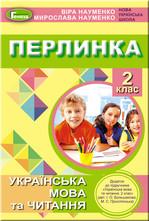 Перлинка. Посібник для додатковго читання. 2 клас