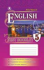 Англійська мова. Тестові завдання. 5 клас