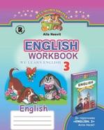Англійська мова. Робочий зошит. 3 клас