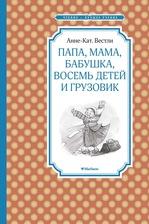 Папа, мама, бабушка, восемь детей и грузовик - купить и читать книгу