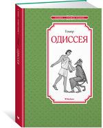 Одиссея - купить и читать книгу