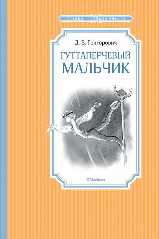Гуттаперчевый мальчик - купить и читать книгу