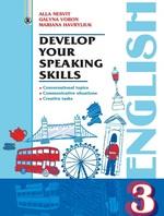 Англійська мова. Розвиваємо уміння спілкування. 3 клас