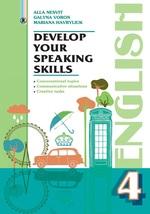 Англійська мова. Розвиваємо уміння спілкування. 4 клас