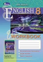 Англійська мова. Робочий зошит. 8 клас