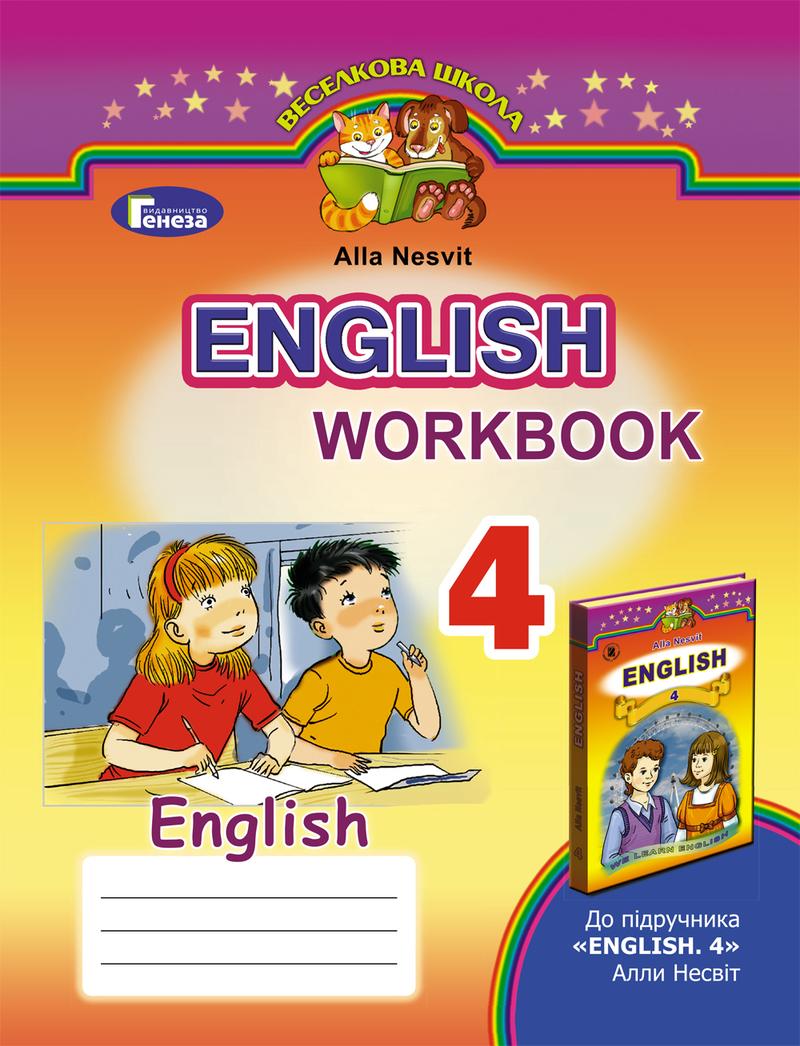 """Купить книгу """"Англійська мова. Робочий зошит. 4 клас"""""""