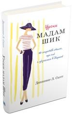 Уроки мадам Шик. 20 секретів стилю, про які я дізналась в Парижі