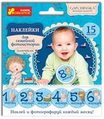 Наліпки для сімейної фотосесії для хлопчиків Ranok-Creative Гапчинська (13166006Р)